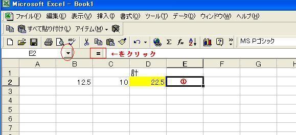 関数-Excel