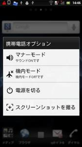 電源ボタン長押し・機内モード・電源を切る・マナーモード・スクリーンショット・Android