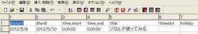 Outlookから予定を出力したCSVファイル置き換え・削除