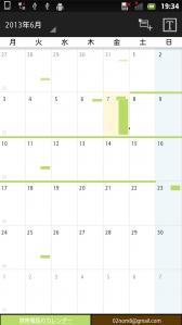 Business Calendar Freeアイコン表示