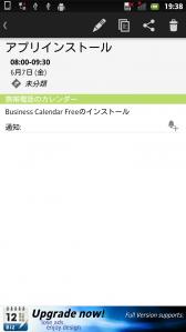 Business Calendar Freeの個別ページをタップする