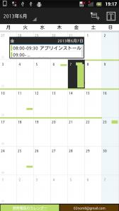 Business Calendar Freeアイコンをタップするとその日の予定がでる