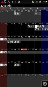 Android スケジュール アプリ ジョルテ ブラック