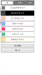 Android スケジュール アプリ ジョルテ テンプレートの変更 テンプレートの選択