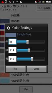 Android スケジュール アプリ ジョルテ テンプレートの変更 ジョルテ カラーバー