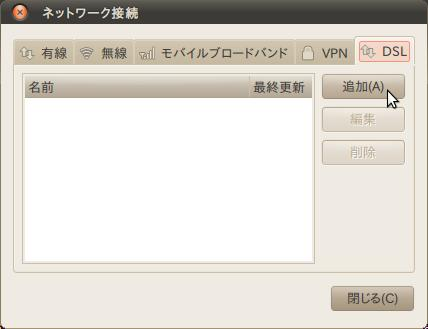 LinuxUbuntuインターネット接続2DSLタブ