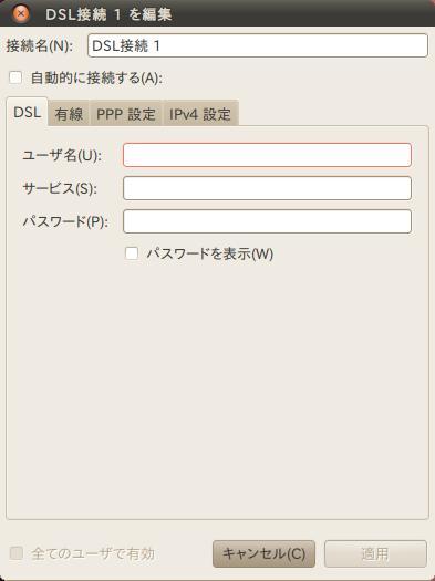 LinuxUbuntuインターネット接続2DSL設定