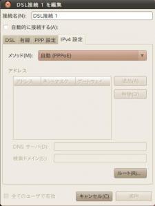 LinuxUbuntuインターネット接続3lPv4設定