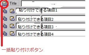 IDManager一括貼り付け カスタマイズ