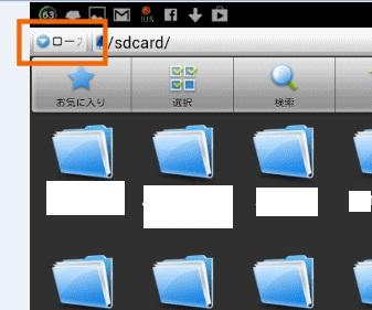 Androidアプリ『ES ファイルエクスプローラー』パソコンとデーター共有1