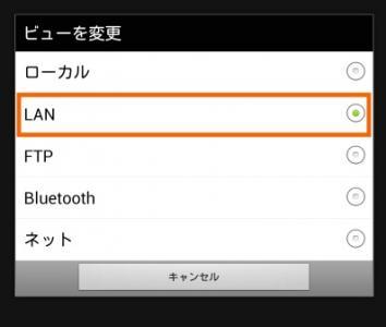 Androidアプリ『ES ファイルエクスプローラー』パソコンとデーター共有2