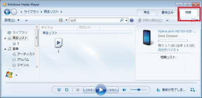WindowsMediaplayer同期タブ