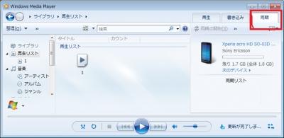 WindowsMediaplayer同期タブ