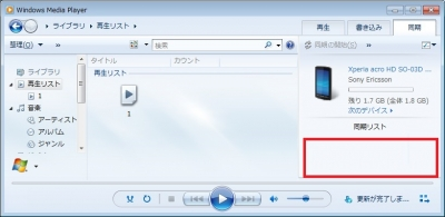 WindowsMediaplayer同期リスト
