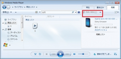 WindowsMediaplayer同期開始