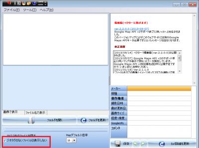 ジオタグ、GPS情報、Exif情報、Windowsフリーソフト画像Googleマップ