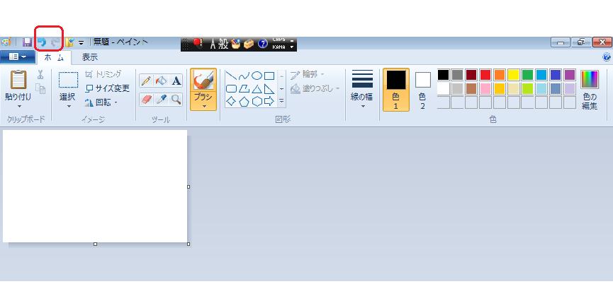 ペイントで行った処理を元に戻すにはこのボタンを押す