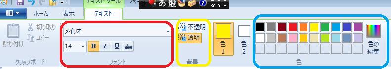 文字入力の要素の指定をするメニューが画面上に出てくる-ペイント