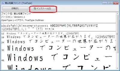 フォント Windows7 インストール