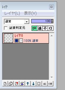 画像処理ソフトAzPainter2レイヤー画面