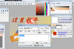AzPainter2テキストの色とコントロールの例2