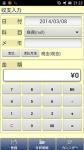 Android家計簿アプリ・複式家計簿収支入力の画面