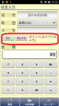 Android家計簿アプリ・複式家計簿支出ボタン
