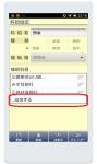 Android家計簿アプリ・複式家計簿預金口座をついか
