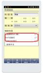 Android家計簿アプリ・複式家計簿預金口座の削除変更