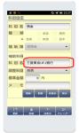 Android家計簿アプリ・複式家計簿預金口座の変更削除