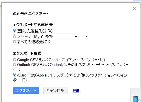 『選択した連絡先』。『vCard形式(vcf)(Appleアドレスブックや他のアプリケーションへのインポート用)』を選択