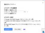 Gmailの連絡先のエクスポート形式の選択