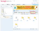 ファイルのアップロード Yahoo!ボックス