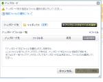 ファイルのアップロードフォルダファイルの選択 Yahoo!ボックス