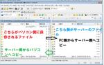 WinSCPダウンロードファイルの保存場所を指定3