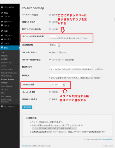 記事一覧PS Auto Sitemap setting