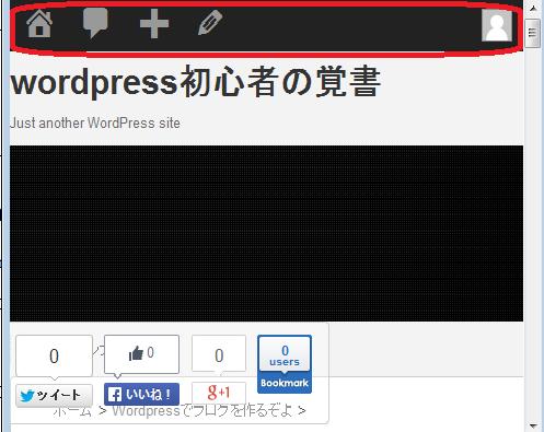 WordPressダッシュボードのツールバー
