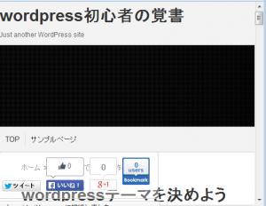 wordpressのツールバーを非表示にした