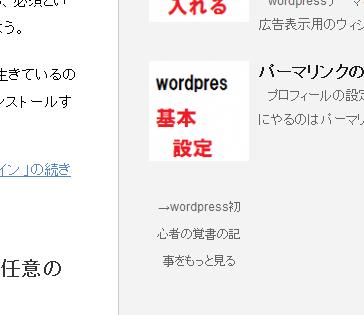 STINGER3サイドバーの「もっと見る」をブログネームを含んだ文字に