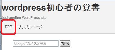 ナビゲーションバー「TOP」のアンカーテキストにブログタイトルを含める